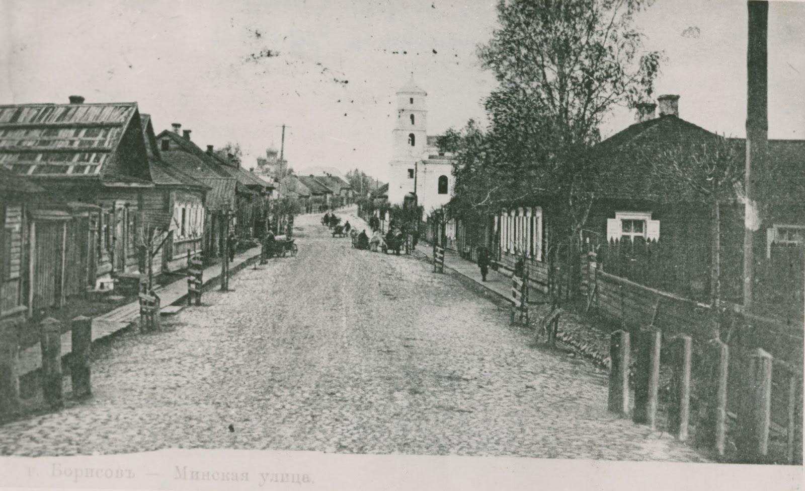 старые фото города борисова сказал по-английски иду