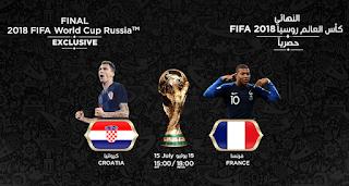 مشاهدة مباراة فرنسا و كرواتيا في نهائي كأس العالم روسيا 2018 بتاريخ 15-07-2018 موقع ماتش لايف