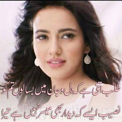 Lovely Sad Poetry,Romantic poetry,Sad Poetry,Urdu Ghazals,Two Lines Poetry,Iqbal Poetry