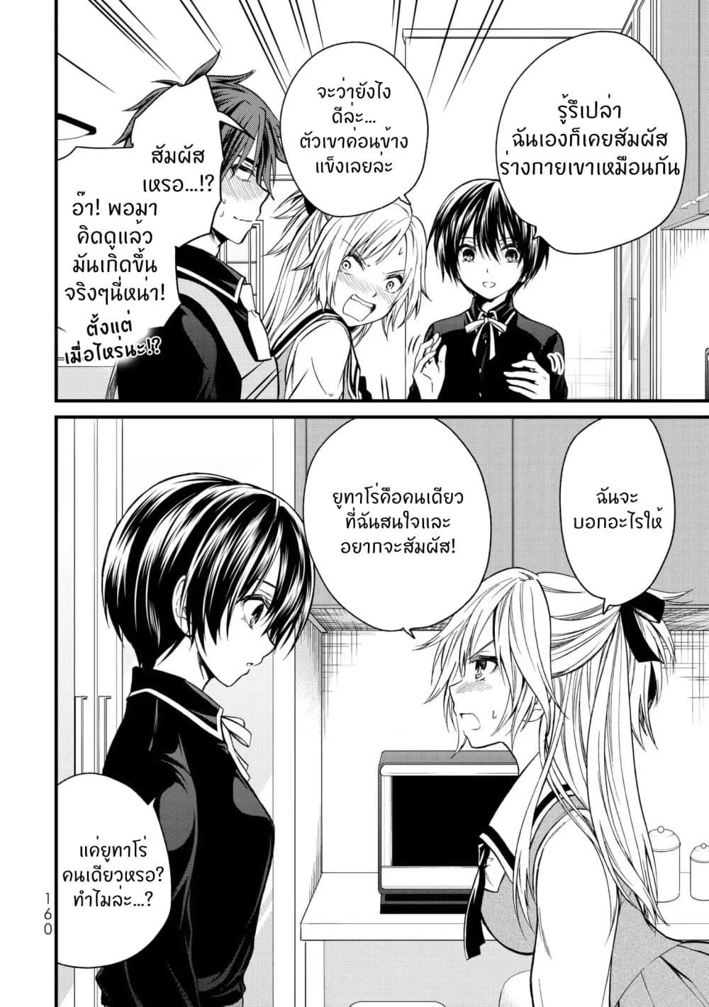 อ่านการ์ตูน Ojousama no Shimobe ตอนที่ 18 หน้าที่ 17