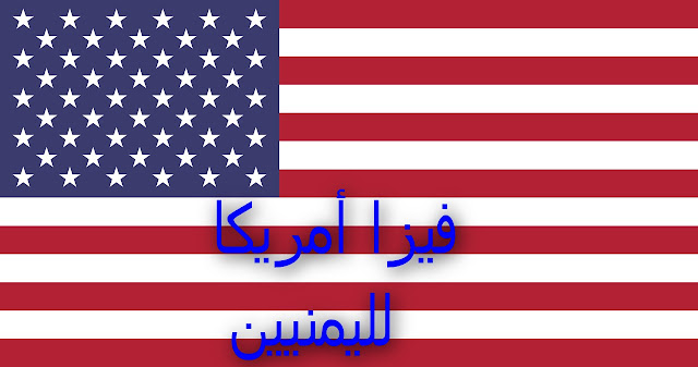 تأشيرة الولايات المتحدة الامريكية لليمنيين