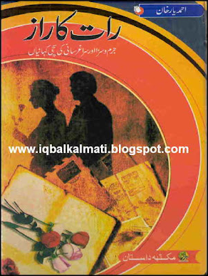 Raat Ka Raaz by Ahmed Yar Khan PDF Urdu Novel