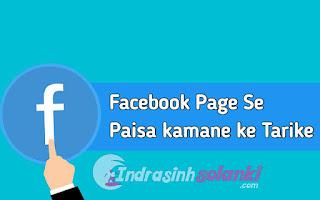 Facebook-Se-paisa-kamane-ke-tarike