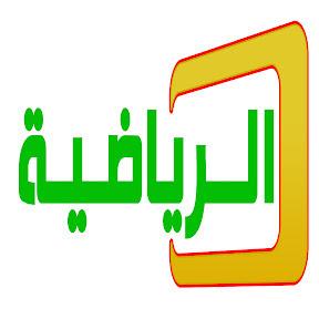 مشاهدة قناة الرياضية الموريتانية بث مباشر
