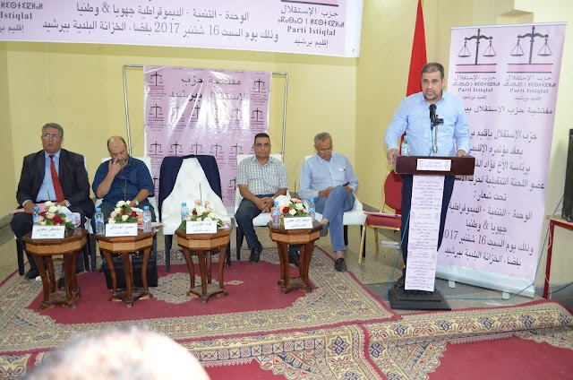المؤتمر الإقليمي لحزب الإستقلال ببرشيد  برئاسة فؤاد القاديري