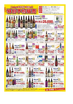 「お酒の特別予約販売★」