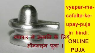 vyapar-me-safalta-ke-upay-puja in hindi.