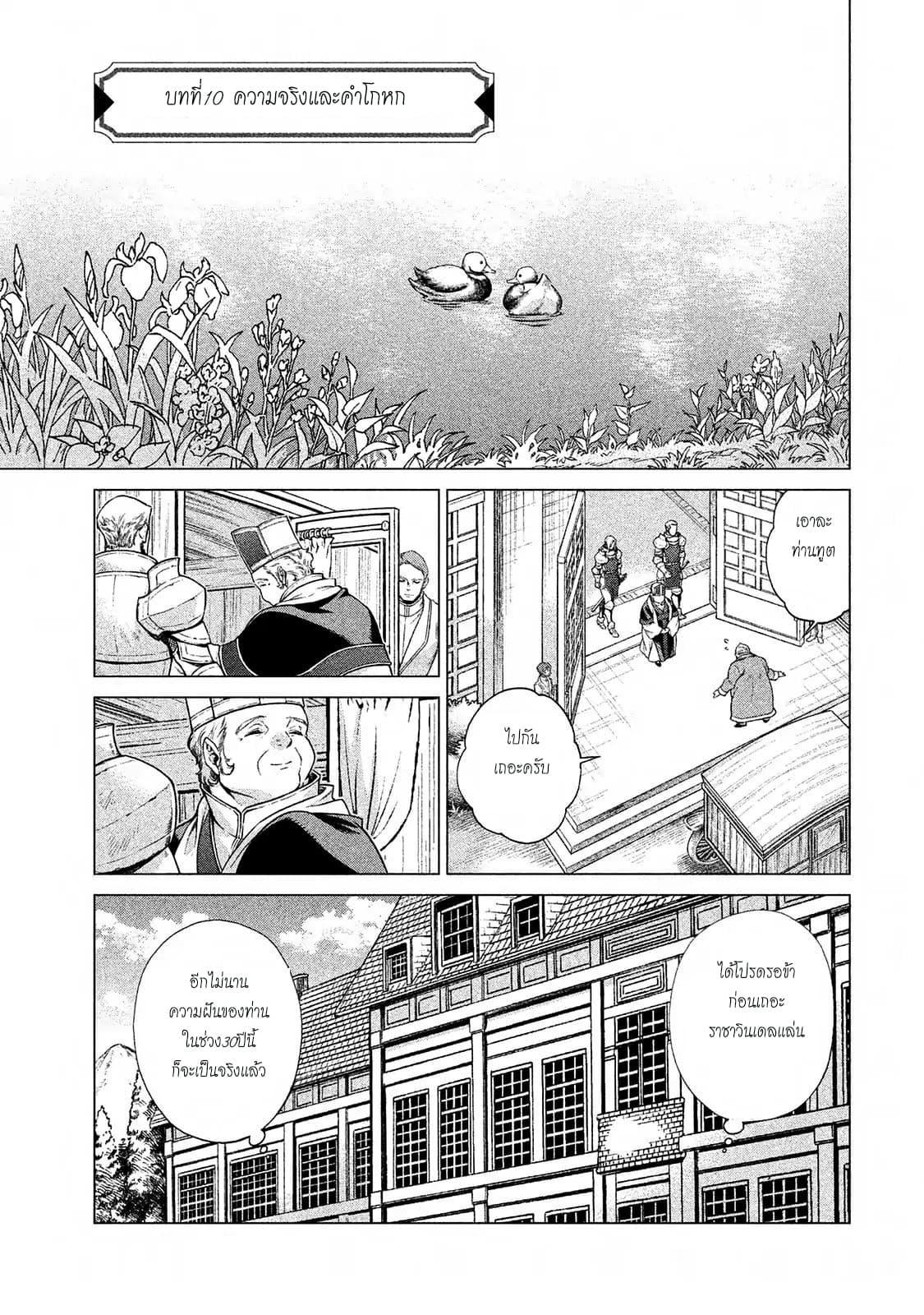 อ่านการ์ตูน Henkyou no Roukishi - Bard Loen ตอนที่ 11 หน้าที่ 1