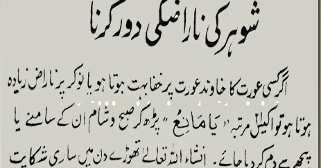 Islamic Knowledge, Rohani Ilaj, Health & Beauty Tips