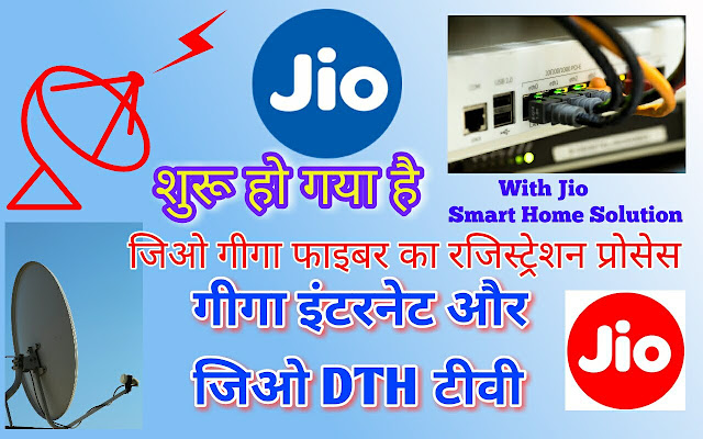 jio giga fiber jio dth tv jio smart home solution www.hindicalling.com