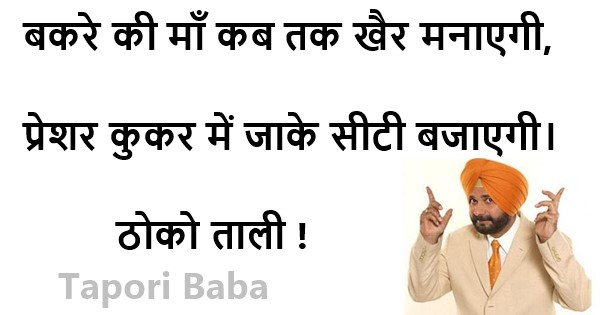 funny shayari of navjot singh sidhu in hindi