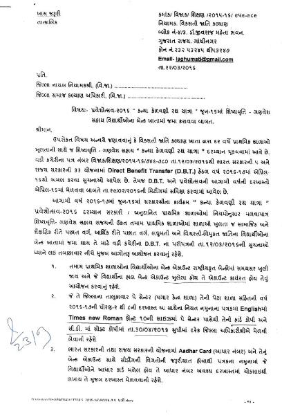 shishyvrutti%2B1 Job Application Form In Gujarati on job openings, contact form, job payment receipt, job applications you can print, agreement form, job opportunity, job search, job vacancy, employee benefits form, job resume, job requirements, job advertisement, job letter, job applications online, cover letter form, cv form,