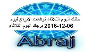 حظك اليوم الثلاثاء توقعات الابراج ليوم 06-12-2016 برجك اليوم الثلاثاء