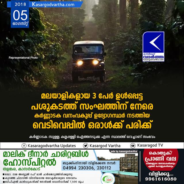 Kerala, kasaragod, news, Kanhangad, Karnataka, Mangalore, Firing by Karnataka forest officers, 1 injured