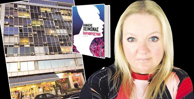 Αυτή είναι η 48χρονη δικηγόρος που «βούτηξε» στο κενό από τον 7ο όροφο!
