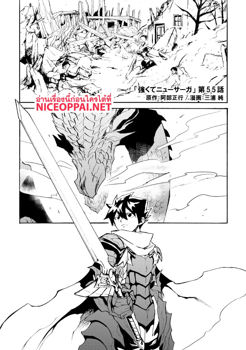 Tsuyokute New Saga ตอนที่ 55