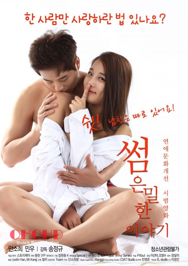 Some: An Erotic Tale (2017) 썸:은밀한 이야기 [เกาหลี 18+] [Soundtrack ไม่มีบรรยายไทย]