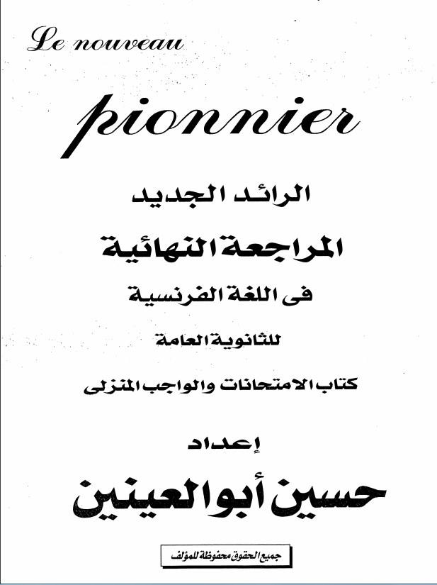 حمل أحدث مراجعه نهائيه للغه الفرنسيه للثانوية العامة (للصف الثالث الثانوي )2019