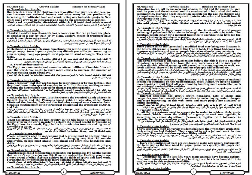 موسوعة الترجمة لطلاب الثانوية العامة للغة الانجليزية 70 ورقة قطع
