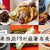 马来西亚13州必吃美食全在这了!你吃对了吗?
