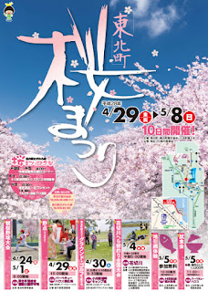 Tohoku Town Cherry Blossom Festival 2016 poster 平成28年 東北町桜まつり ポスター Tohoku-Machi Sakura Matsuri