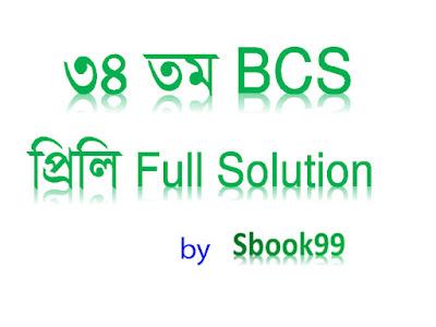 34-BCS-Solution