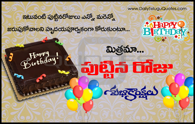 Happy Birthday Wishes and Images Telugu QUotes Greetings of Birthday Quotes Wallpapers