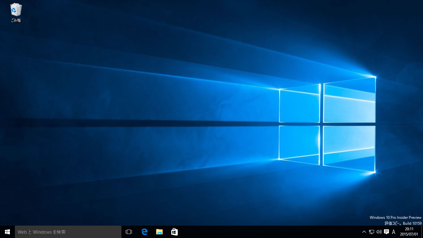 【Windows 10 Insider Preview】ビルド10159_1