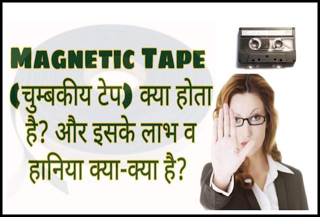 Magnetic tape kya hai