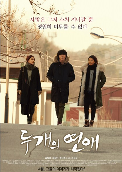 "Sinopsis Film Drama Korea Terbaru : ""Two Rooms, Two Nights"" (2016)"