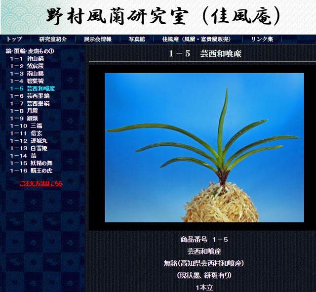 http://www.fuuran.jp/1-5.html