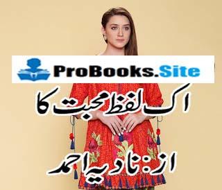 Ek Lafz Mohabbat Ka By Nadia Ahmed