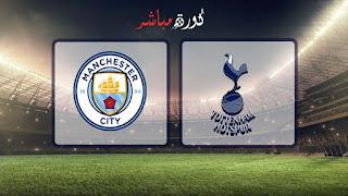 مشاهدة مباراة مانشستر سيتي وتوتنهام بث مباشر 20-04-2019 الدوري الانجليزي
