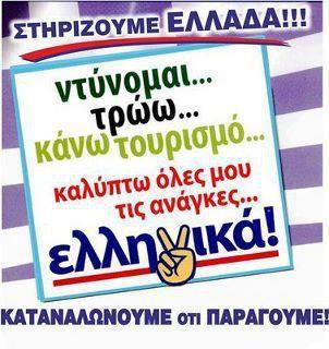 Στηρίζουμε την Ελλάδα !