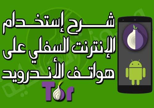 كيف تستخدم الإنترنت السفلي DarkNet على هواتف الأندرويد | فيديو