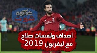 ملخص أهداف ولمسات محمد صلاح مع ليفربول فى 2019