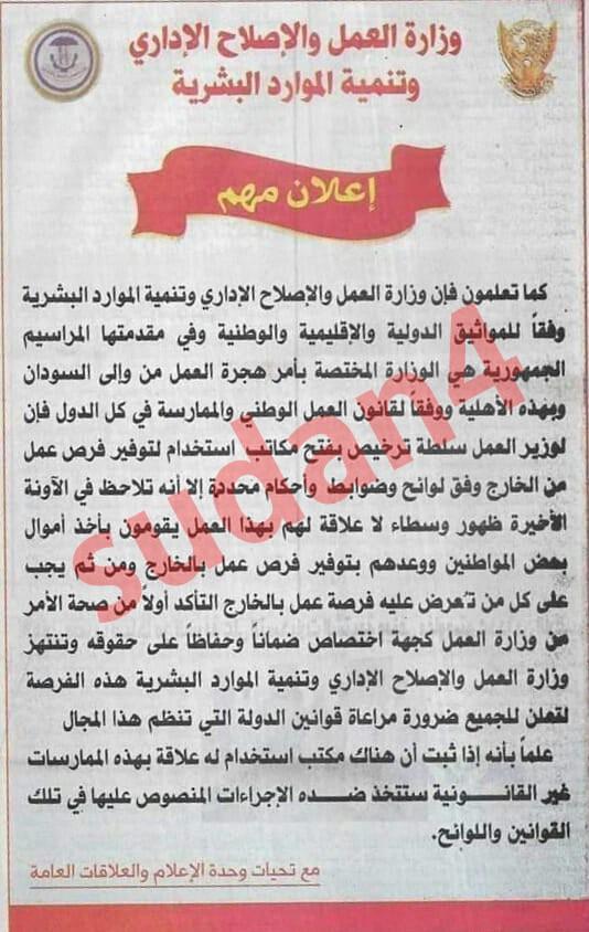 اعلان هام - وزارة العمل والاصلاح الاداري وتنمية الموارد البشرية - السودان