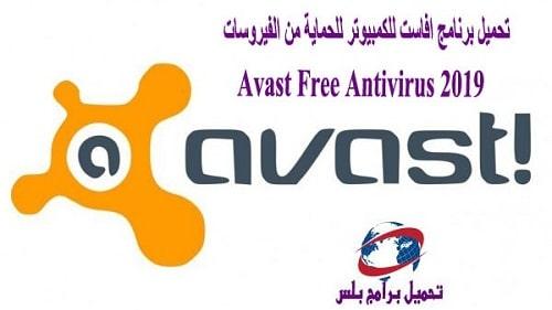 Avast Free Antivirus 2020