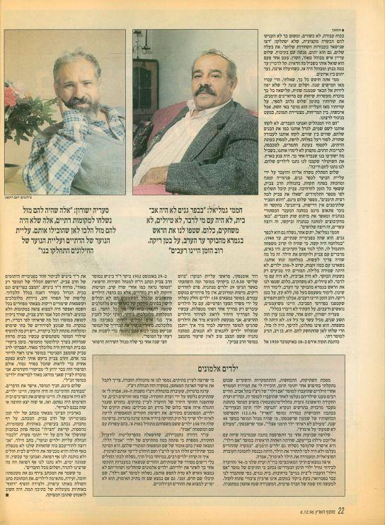 מימין לשמאל: חממי גמליאל וסעדיה ישורון יואב רוקאס