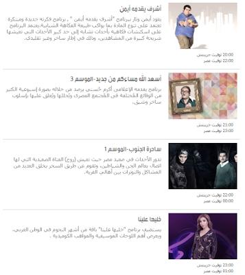 جدول برامج قناة ام بي سي مصر 2