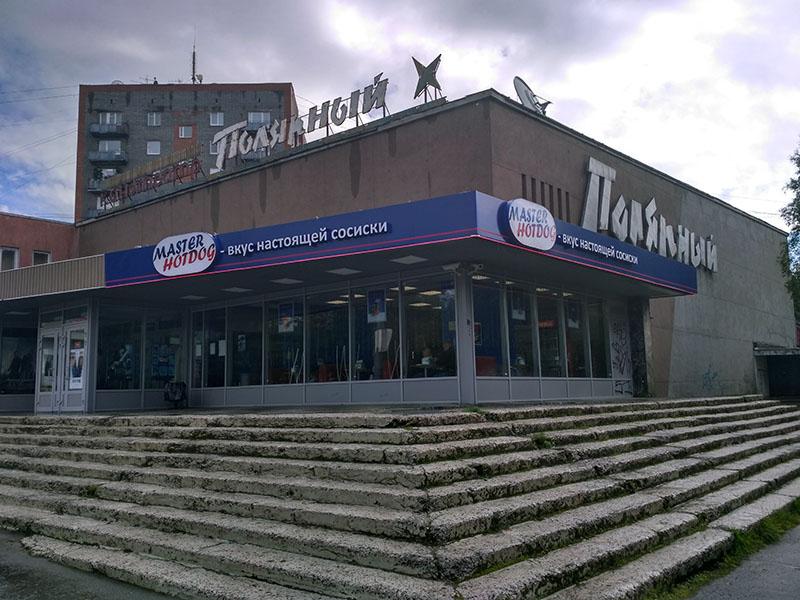 апатиты кинотеатр полярный