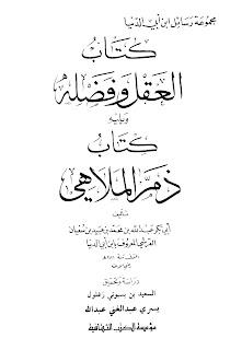تحميل كتاب العقل وفضله ويليه كتاب ذم الملاهي لابن أبي الدنيا