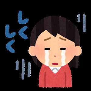 文字付きの表情のイラスト(女性・しくしく)