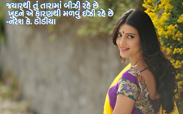 Jyar Thi Tu Tara Ma Busy Rahe Che Sher By Naresh K. Dodia