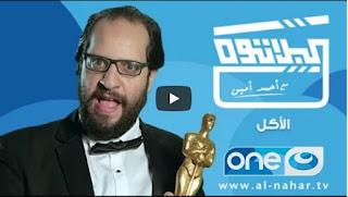 برنامج البلاتوه الحلقة السادسة الموسم الأول - الأكل - يقدمه أحمد أمين - الحلقة الكاملة