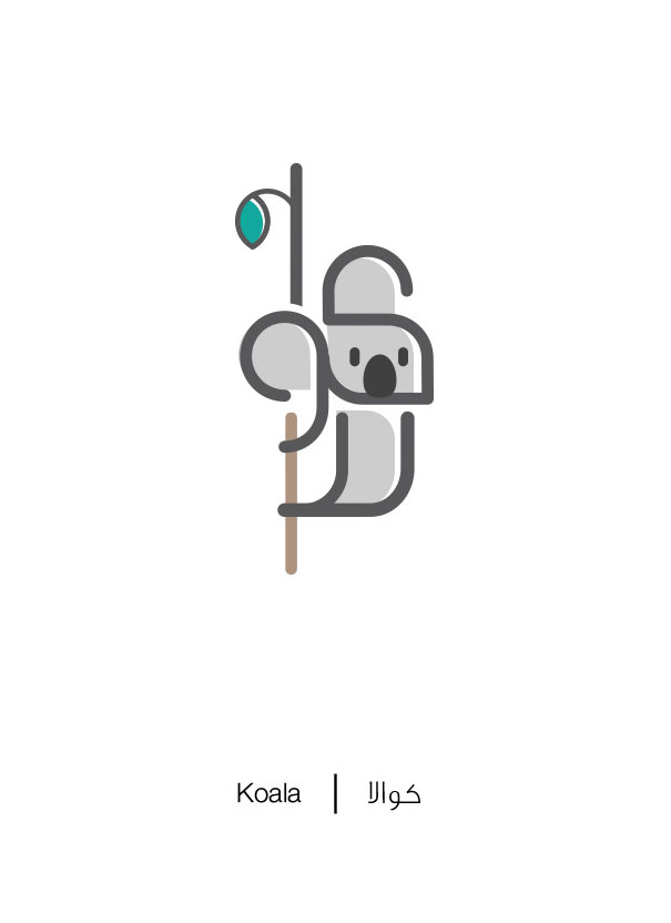 Arabic Words Illustrated Based On Their Literal Meaning - Koala - Koala