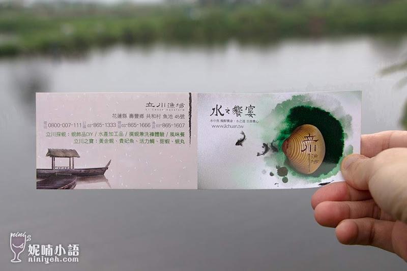 【花蓮壽豐美食】立川漁場五餅二魚。黃金蜆獨冠全台