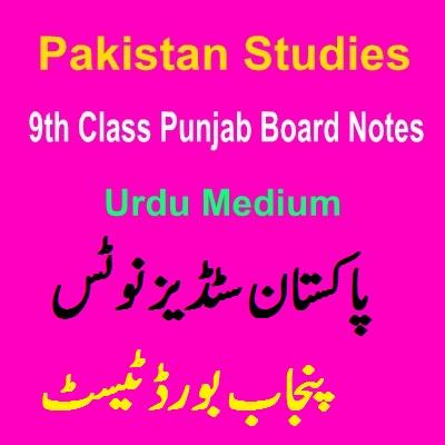 9th Class Pakistan Studies Notes Punjab Board In Urdu Medium