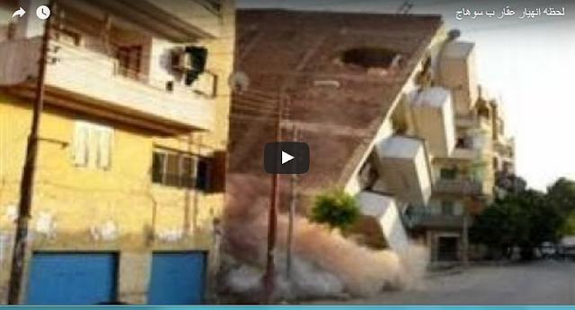 شاهد لحظة سقوط مبنى في سوهاج بصعيد مصر