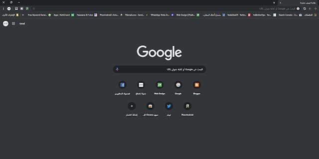 كيفية تفعيل الوضع الليلي dark mode في جوجل كروم على الكمبيوتر في وندوز10